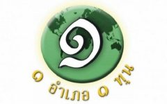 Change in criterion of the 5th ODOS scholar