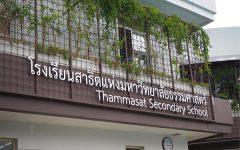 "Open the door of Thammasat Secondary School ""New curriculum, No grade, No test, No Uniform"""