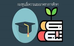 Equitable Education Fund to reduce educational inequality in Thailand