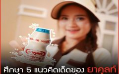 """5 Strong Concepts of """"Yakult"""" a probiotic drink"""
