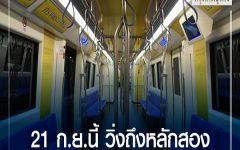 รฟม.เปิดทดลองเดินรถไฟฟ้าสายสีน้ำเงินส่วนต่อขยายเพิ่ม 4 สถานี ให้บริการฟรี เริ่ม 21 ก.ย.นี้