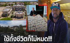 """ลือสนั่นรวยลวงโลก! """"ฟลอยด์"""" ออกโรงตอบโต้หลังมีข่าวเงินหมดติดหนี้พนัน (ภาพ)"""