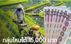 เยียวยาเกษตรกร รับเงิน 15,000 บาท รวดเดียว ครม. ไฟเขียวจ่ายต่อให้ครบ มีกลุ่มไหนบ้าง?