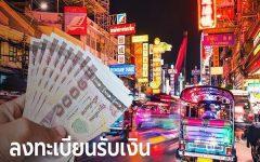 แจกเงิน 3,000 บาท ลงทะเบียนผ่าน www.คนละครึ่ง.com คาดเปิดกลางเดือน ต.ค. นี้