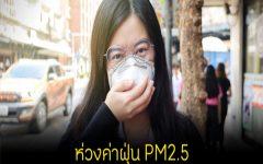 ห่วงค่าฝุ่น PM2.5 แนะสวมหน้ากากป้องกัน